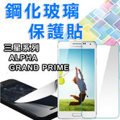 E68精品館 三星 ALPHA/GRAND PRIME 9H 硬度 0.3MM 鋼化玻璃 防爆 手機 螢幕 保護貼 貼膜 鋼膜 G530Y/G850