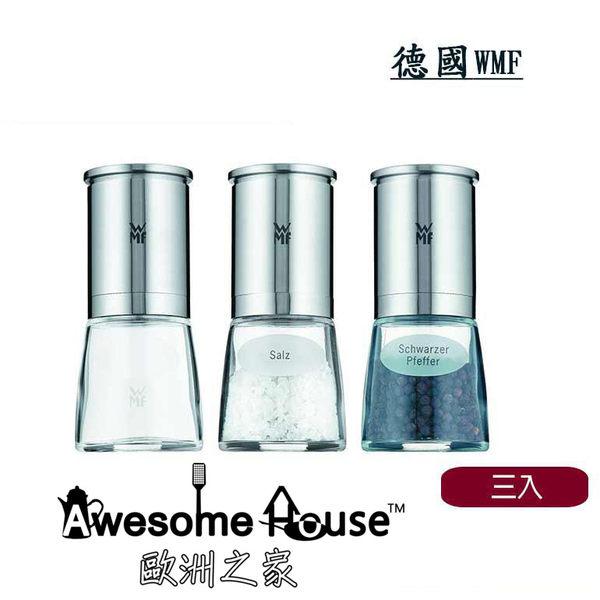 德國 WMF 調味罐 研磨罐 (鹽 胡椒 空瓶) 3件組 #0667949990