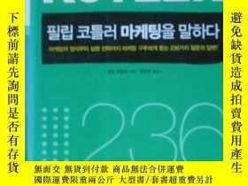 二手書博民逛書店科特勒說罕見According to Kotler(韓語原版,菲利普·科特勒 著) LJY3442 菲利普·科