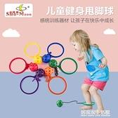 幼兒園跳跳球感統訓練器材兒童健身甩腳球蹦蹦球戶外小孩單腳跳球 居家家生活館