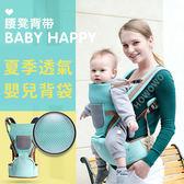 BabyHappy 嬰幼兒腰凳式背巾帶 透氣嬰兒揹袋  LB1605-2 好娃娃