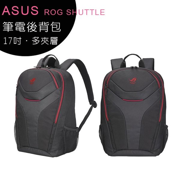 ASUS ROG SHUTTLE 電競筆電後背包 (17吋)