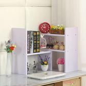 簡約現代創意兒童桌上書架簡易組合桌面小書架置物架辦公書櫃學生【購物節限時優惠】