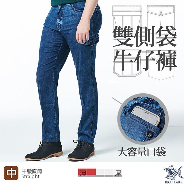 【NST Jeans】東京晴空 夏日側袋牛仔工作褲 男薄款-中腰直筒 390(5805) 台製 紳士