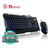 Thermaltake 曜越 Tt eSPORTS 軍令官COMMANDER Combo電競LED藍光鍵盤滑鼠組 KB-CMC-PLBLTC-01