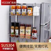 304不銹鋼廚房置物架冰箱側掛架掛件掛架壁掛式側面家用收納側邊igo