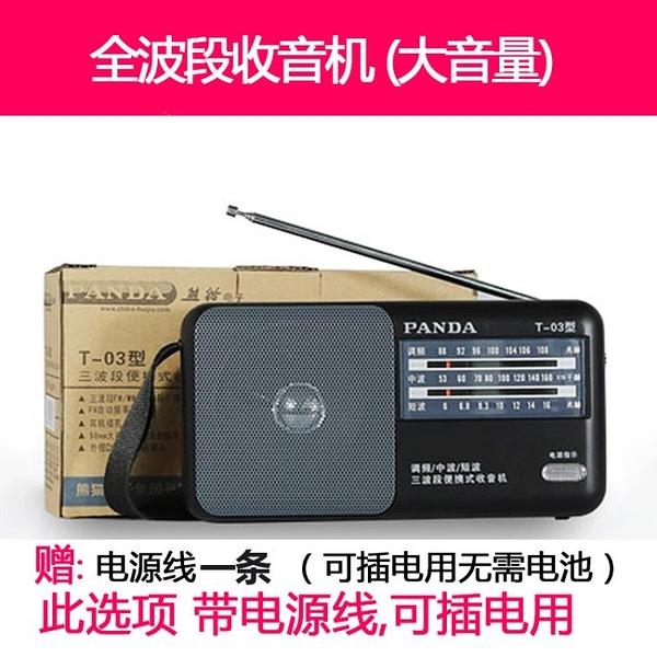 半導體收音機老人新款