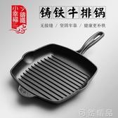 加厚鑄鐵牛排煎鍋條紋牛排鍋無涂層不黏家用煎牛扒專用鍋平底煎鍋 可然精品