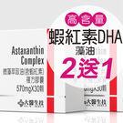 【大醫生技】微藻萃取油(蝦紅素)DHA3...
