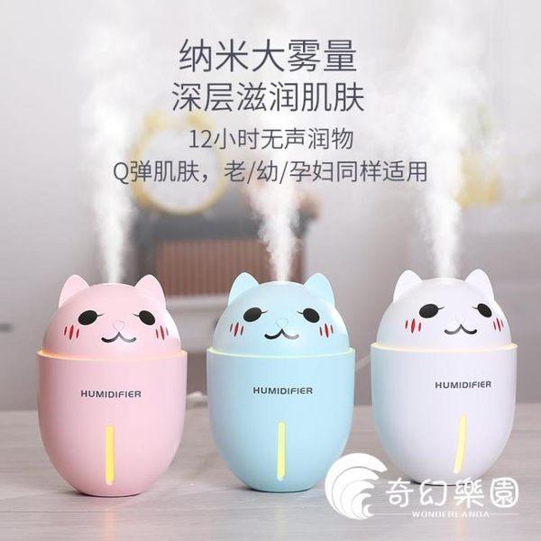 風扇-迷你加濕器帶小風扇夜燈小型USB噴霧大霧量靜音-奇幻樂園