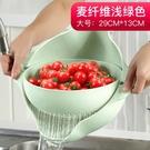 佳幫手雙層瀝水籃廚房洗菜籃客廳網紅水果盤濾水淘菜盆家用洗菜盆