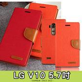 E68精品館 MERCURY 牛仔紋皮套 LG V10 5.7吋 保護套 手機套 軟殼 側翻支架 手機殼 H962