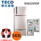 【TECO東元】543L 變頻三門冰箱 R5652VXSP 亮燦紫 免運費送基本安裝