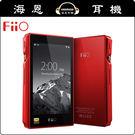 【海恩特價 ing】FiiO X5 III 紅色 專業隨身Hi-Fi音樂播放器 隨身無損播放器/音響DAC小前級
