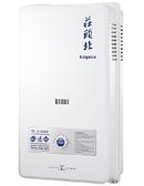 [ 家事達 ] TH 3126RF 莊頭北 屋外型熱水器 12公升 特價 大廈專用