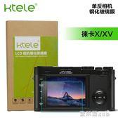 相機保護膜 Ktele 徠卡X(Typ 113) XV相機鋼化膜 液晶屏幕保護膜金剛玻璃貼膜 歐萊爾藝術館