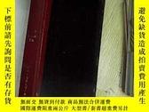 二手書博民逛書店新中醫罕見2001年7-12期合訂本 精裝Y203004