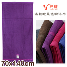 【衣襪酷】純棉浴巾 高級歐風亮緞款 台灣製 元維
