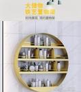 置物架 浴室衛生間墻上圓形置物架壁掛免打孔多層化妝品梳妝架洗漱臺收納 洛小仙女鞋YJT