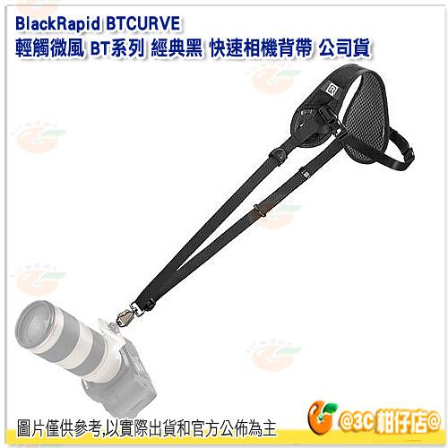 BlackRapid BTCURVE 輕觸微風 BT系列 經典黑 快拆背帶 公司貨 快槍手 減壓背帶 Curve