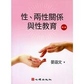 性.兩性關係與性教育(3版)