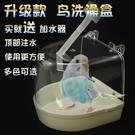 鸚鵡洗澡神器鳥洗澡籠畫眉鳥洗澡籠鳥洗澡盆鳥用洗澡盆沐浴盆虎皮 星河光年DF