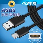 原廠傳輸線 華碩 ASUS Type-C 高速 傳輸線 充電線 Zenfone3 USB傳輸線 快充【4G手機】