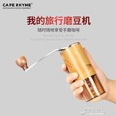 咖啡豆研磨機手磨機手搖磨豆機家用迷你便攜手動磨粉器 原本良品