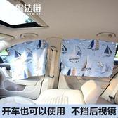 汽車側擋防曬遮光窗簾伸縮夏季隔熱車窗遮陽簾側窗 魔法街