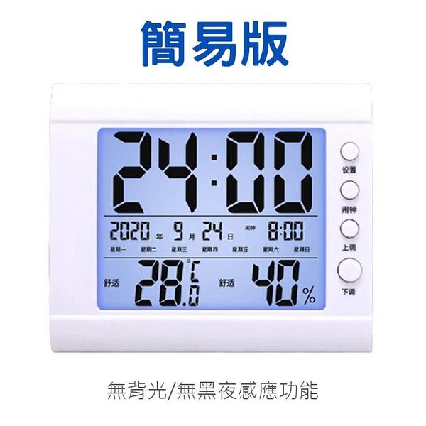 多功能電子溫濕度計 日曆時鐘鬧鐘溫溼度計 簡易版