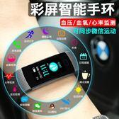 智慧手環 智能運動手環監測睡眠心跳防水情侶彩屏多功能老人心律跑