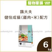 寵物家族-魏大夫健怡成貓(雞肉+米)配方6kg