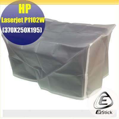 印表機防塵套 HP Laserjet P1102W 通用型 P17 (370X250X195)