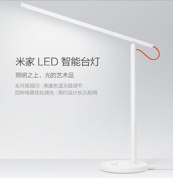 小米 米家LED智能台燈臥室 家用學生書桌折疊簡約床頭燈