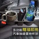 金德恩 台灣製造 轎車專用主副駕座椅隙縫三格置物杯架/手機架/兩色可選/灰/黑