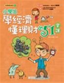 (二手書)小學生學經濟懂理財的51堂課