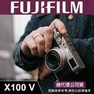 【公司貨】FUJIFILM X100V 富士 混和式觀景窗 APS-C 防塵 防水滴 相機 4K無裁切錄影 屮R2