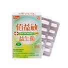 【常春樂活】佰益敏益生菌(60粒/盒)