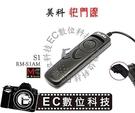 【EC數位】美科 Sony 專用 RM-S1AM RMS1AM 快門線 A100 A200 A300 A350 A500 A550 A700 A850