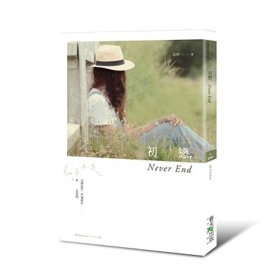 初戀Nerver End