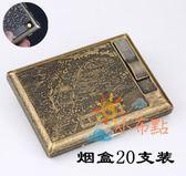 煙盒20支裝青銅金屬自動彈蓋煙盒 多功能充電打火機帶煙夾全館免運