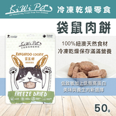 【毛麻吉寵物舖】KIWIPET 天然零食 貓咪冷凍乾燥系列 袋鼠肉餅 50g 寵物零食/貓零食