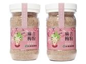 麻吉梅粉(一罐)---南投縣水里鄉農會