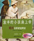 (二手書)放羊的小孩與上帝:喬托的聖經連環畫