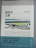 【書寶二手書T1/翻譯小說_JIJ】流浪者之歌_赫曼‧赫塞