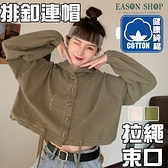 EASON SHOP(GW8200)實拍純棉設計感收腰抽繩露肚臍短版連帽長袖外套女短款寬鬆寬版防曬衫軍綠色白色