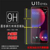 ▼霧面鋼化玻璃保護貼 HTC U11 EYEs 2Q4R100 抗眩護眼/滑順/防指紋/9H/鋼貼/鋼化貼/玻璃膜