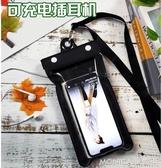防水袋雨天外賣專用可充電插耳機手機防水袋騎手裝備保護套VIVO觸屏OPPO 莫妮卡小屋