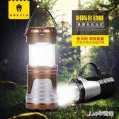 充電太陽能多功能超亮長久戶外應急家用手露營燈l  Dhh8166【123休閒館】  TW