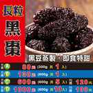 L1B030【長粒▪黑棗►600g】黑豆...